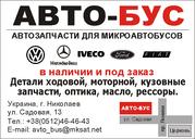 www.avto-bus.mksat.net