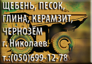 песок,  щебень продажа - Прочее для строительства и ремонта
