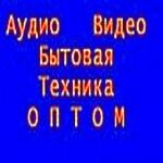 Поставщик аудио видео бытовой техники оптом