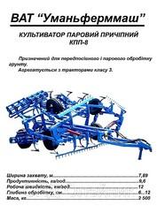 Продам культиватор паровой прицепной КПП-8