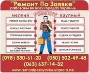 Замена канализации Николаев. ЗАМЕНА КАНАЛИЗАЦИИ НИКОЛАЕВ. Сантехник