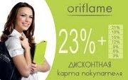 Вся косметика и парфюмерия Орифлэйм со скидкой 23%