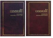 Куплю книги Дэн Симмонс