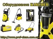 Karcher,  оборудование Karcher