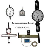 Динамометр,  граммометр,  тензометр,  вес и др. +380-67-6204524: