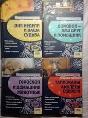 энциклопедия тайных знаний 12-книг