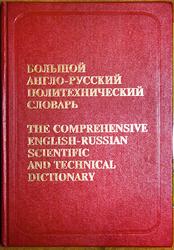 Продается Большой Англо-Русский Политехнический словарь в 2х томах на