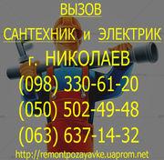 Установка счетчиков на воду Николаев. Установить водомер в Николаеве