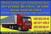 попутная грузоперевозка николаев - Киев - Николаев,  Украина