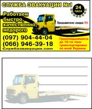 Эвакуаторы в Николаеве 097-904-44-04