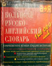 Продается Большой Русско-Английский словарь на 160 тысяч слов