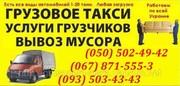 выгрузка,  выгрузить стройматериалы Николаев