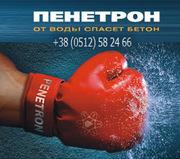 Пенетрон Николаев. Гидроизоляция бетона