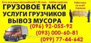 грузовое такси НИКОЛАЕВ. грузовое такси в НИКОЛАЕВЕ
