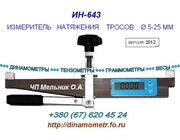 Измеритель натяжения троса ИН-643,  ПКН-644 (накладной динамометр - тензометр)- версия 2012г: +380676204524
