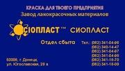 Эмаль ЭП-773 по городам Украины – доставка ЭП-773 эмаль эп773. П роизв