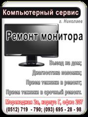 Ремонт мониторов Николаев