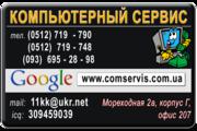 Заправка картриджей в Николаеве! Полный компьютерный сервис.
