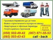 Перевезти мебель Николаев. Перевозка мебели в Николаеве