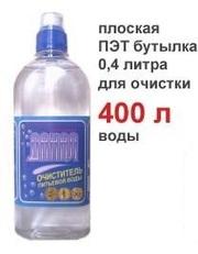 Очиститель питьевой воды