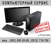 Ремонт компьютера .Замена комплектующих. Антивирусная защита.