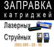 Заправка картриджей лазерных и струйных принтеров  Николаев