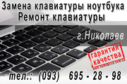Чистка ноутбука,  лечение вирусов,  ремонт Николаеве