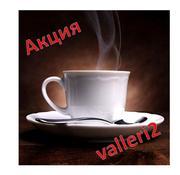 АКЦИЯ! Растворимый кофе Бразилия 0, 5 кг