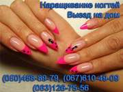 Наращивание ногтей Николаев гелем на дому.