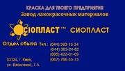 5102-КО  эмаль КО5102 эмаль КО-5102 КО от производителя «Сіопласт ®»