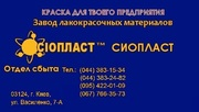 1189-ПФ  эмаль ПФ1189 эмаль ПФ-1189 ПФ от производителя «Сіопласт ®»