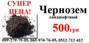 купить чернозем николаев