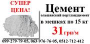 купить цемент николаев