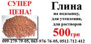 купить глину николаев