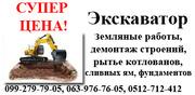 услуги экскаватора николаев