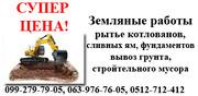 земляные работы услуги николаев