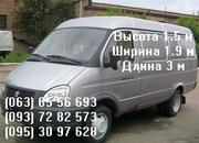 грузовые перевозки,  газель до 1.5 тонны,  Николаев,  Украина