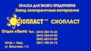 Эмаль 814*КО-814: эмаль КО;  814+КО814*Производитель эмали КО-814= Особ