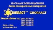 Эмаль 828*КО-828: эмаль КО;  828+КО828*Производитель эмали КО-828= Особ