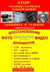 Восстановление удаленных фотографий,  видео,  документов,  информации