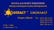 Эмаль КО-828* ТУ 2312-001-24358611-2003 4/КО-828 краска КО828/эмалю ХС