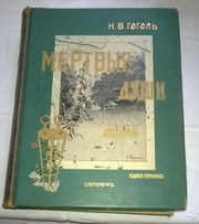 Издание Похождения Чичикова или мертвые души. Н.В. Гоголь. 1900 г.