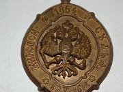 Знак Мировой судья 1864