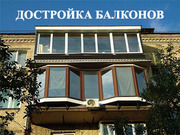 Пристройка и расширение балконов любой сложности.
