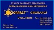 Грунтовка ХС-068-068 грунтовка ХС-068ХС-068 грунтовка ХС-068 эмаль ВЛ-
