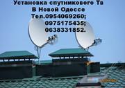Установка, настройка спутникового ТВ Новая Одесса