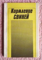 Кормление свиней. И.С.Трончук
