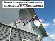 Купить спутниковую антенну Николаев в комплекте с тюнером