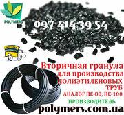 Продажа вторичной гранулы ПЭНД для пленок,  канистр,  труб (ПЭНД)