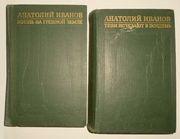 Анатолий Иванов. Избранные произведения в 2-х томах